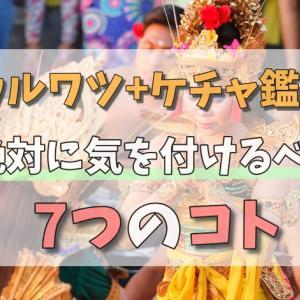 「ウルワツ寺院+ケチャ観賞」で絶対に気を付けるべき7つのこと