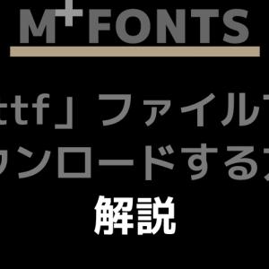 """【図解あり】「M+FONTS」を""""otf""""ではなく""""ttf""""でサクッとダウンロードする方法【windows】"""