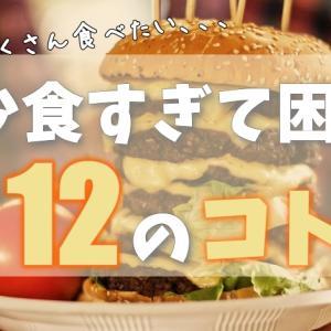 【少食あるある】少食すぎて困る12のコト【フードファイターの胃袋が欲しい!】