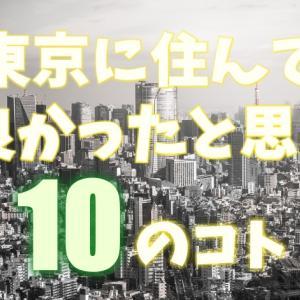 【都民歴もうすぐマル2年の私が思う】地方から東京に住んで良かったと思う10のコト