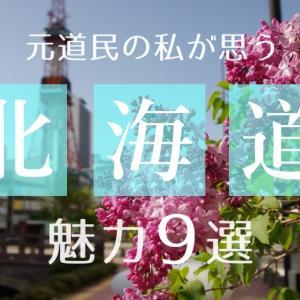 【元道民の私が思う】北海道の魅力的なところ9選【離れて実感することがありました】