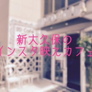 新大久保の可愛いカフェに行ってきた【2Dカフェ】【cafe de KAVE】