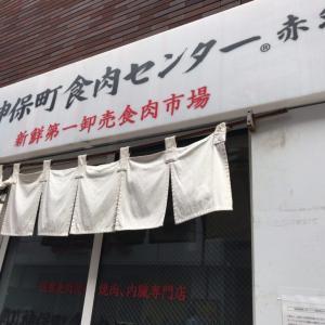 激安なのに美味しい焼肉食べ放題は「卸)神保町食肉センター」
