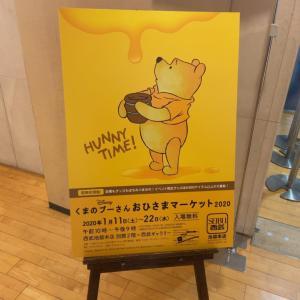 『ディズニー「くまのプーさん」おひさまマーケット2020』行ってきました!