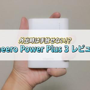 外出時は手放せないモバイルバッテリー!【cheero Power Plus 3レビュー!】iPhone&Android対応【CHE-059-WH】