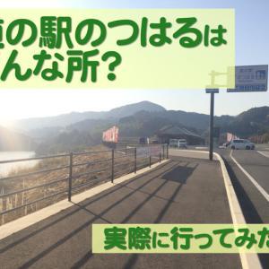 【行ってみた!】新しくオープンした「道の駅のつはる」はどんな所?