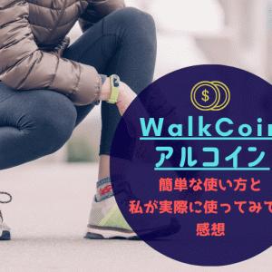 【WalkCoin(アルコイン)】アプリの使い方と私が使ってみての正直な感想【歩数計をAmazonギフト券に】