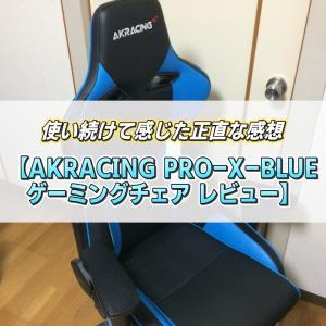 【AKRACING PRO-X-BLUE ゲーミングチェア レビュー】1年以上使ってのリアルな感想とメリット・デメリット