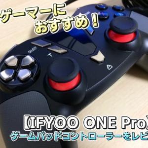 【IFYOO ONE Proレビュー】高級感あるPCゲームユーザーおすすめのゲームパッドコントローラーを紹介【有線】