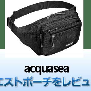 【仕事・アウトドア・ツーリングなどにオススメ!】acquaseaのウエストポーチをレビュー