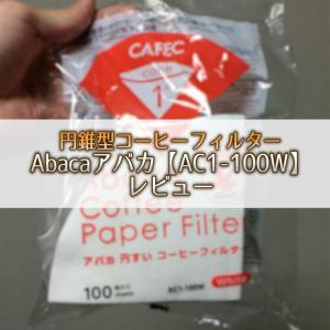 【Abacaアバカ AC1-100Wレビュー】円錐型コーヒーフィルターを使ってみての感想
