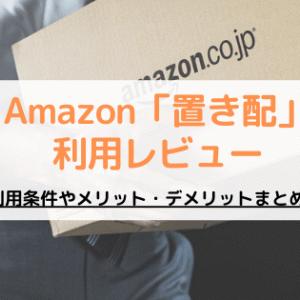 利用条件やメリット・デメリットは?Amazonの置き配を利用レビュー!【感想】