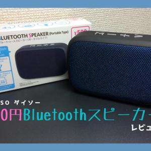 【使える?売っている場所は?】DAISO(ダイソー)の500円Bluetoothスピーカーをレビュー!【使い方】