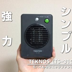 【超シンプルで使いやすい】TEKNOS モバイルセラミックファンヒーター300Wレビュー TS-310