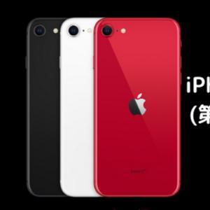 新型iPhone SE(第2世代)の特徴的なポイントをピックアップ!【スペックまとめ】
