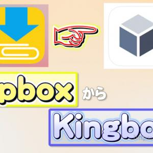 Clipboxがダウンロードできない理由とKingbox.との比較や違い