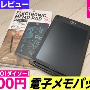 【使用レビュー】初めての電子メモパッドはDAISO(ダイソー)の500円電子メモパッドで決まり!