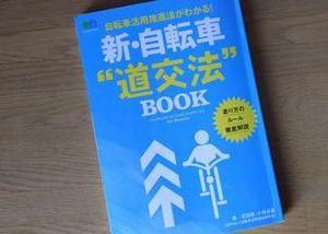 自転車ってどうやって走るんだっけ?本で学ぶ