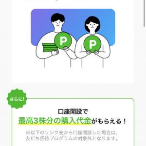 【LINE証券】で【個別株デビュー】