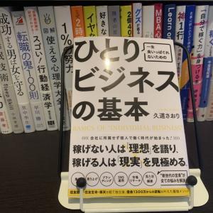 ひとりビジネスの基本 著者 久道さおり 書評 要約 読むべきポイント