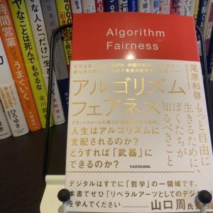 アルゴリズム フェアネス 著者 尾原 和啓 書評 要約 読むべきポイント