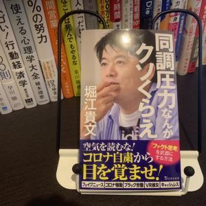 同調圧力なんかクソくらえ 著者 堀江 貴文 書評 要約 読むべきポイントは?