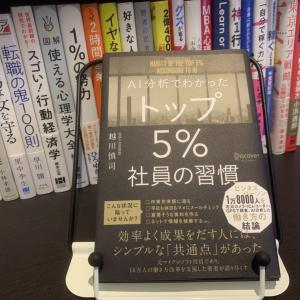 AI分析でわかったトップ5%社員の習慣 著者 越川 慎司 書評 要約 読むべきポイントは?