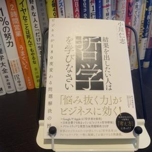 結果を出したい人は哲学を学びなさい。 著者 小川 仁志 書評、要約、読むべきポイント