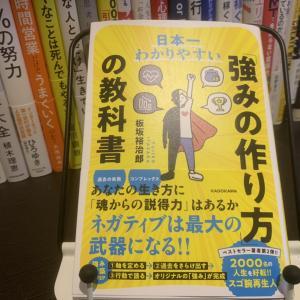 強みの作り方の教科書 著者 坂坂 裕治郎 書評 要約 読むべきポイント