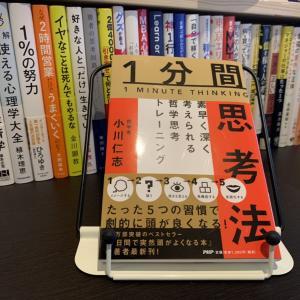 1分間思考法 著者 小川 仁志 書評 要約 読みべきポイント