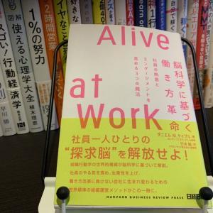 Alive at Work 著者 ダニエル M.ケイブル 書評 要約 読むべきポイント