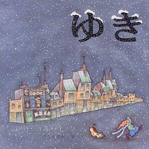【絵本】雪の日がきっと好きなるユリ・シュヴイッツの『ゆき』