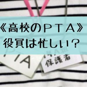 【高校のPTA】役員は忙しい?-体験談③ 役員のお仕事~1月から5月