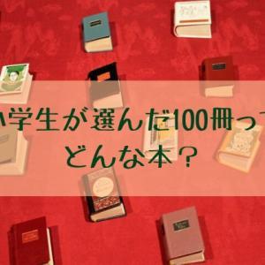 小学生が選んだ100冊ってどんな本?(1)ー こどもの本総選挙より