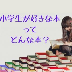 小学生が好きな本ってどんな本?(4)ー こどもの本総選挙より