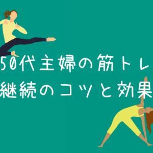 【筋トレ生活】50代主婦の筋トレ、継続のコツと効果《2》