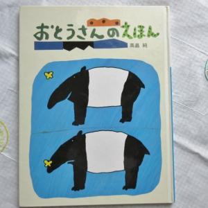 【絵本】動物のお父さんが愛おしくなる『おとうさんのえほん』