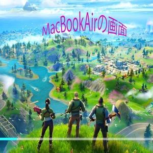 【Fortnite出来る?】Mac Book Air 買ったのでレビューします。【意外】