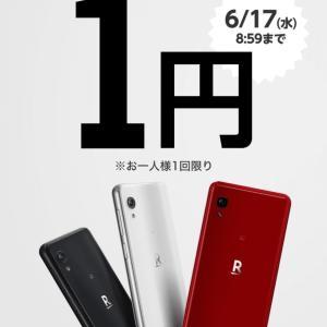 1円&1年無料のお得情報