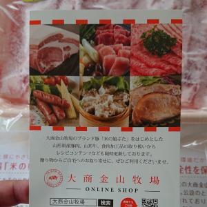 ブランド豚の美味しさにはまる