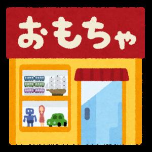 【仕事遍歴3】スーツでビシッと!イオンのおもちゃ売り場は常に立ちっぱなし!動きっぱなし!