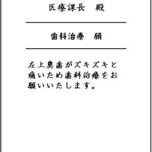 【26】 刑務所の歯科治療は素晴らしい!!!