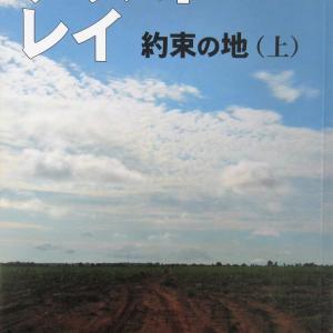 中島宏著『クリスト・レイ』第23話  ニッケイ新聞WEB版より