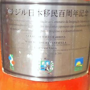 中島宏著『クリスト・レイ』第47話 ニッケイ新聞WEB版より
