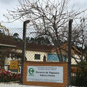 ≪カンポス ド ジョルドンのサクラホームは、閉鎖されていました≫ ピンダの吉田さんからのお便りで