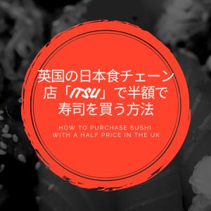 英国の日本食チェーン店「itsu」で半額で寿司を買う方法