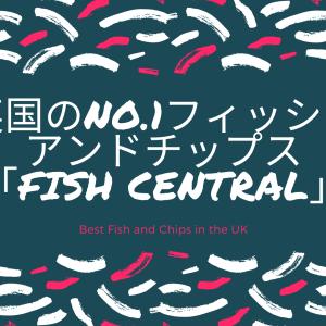 英国のNo.1フィッシュアンドチップス「Fish Central」