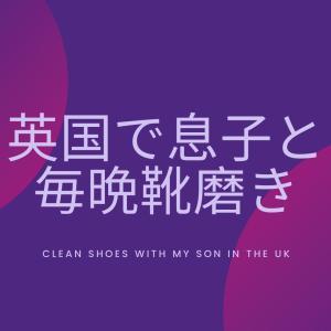 英国で息子と毎晩靴磨き
