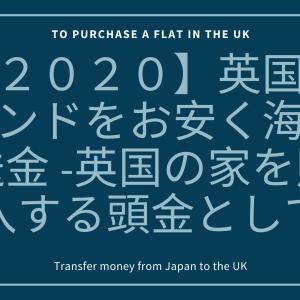 【2020】英国へポンドをお安く海外送金 -英国の家を購入する頭金として