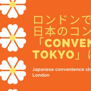 ロンドンで日本のコンビニ「Conveni Tokyo」に行く